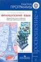 Французский язык 5-9 кл. Рабочие программы. Предметная линия учебников \